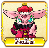 の プリンセス 赤 オレカバトル