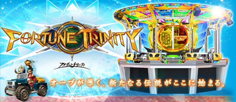 FORTUNE TRINITY公式サイト