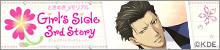 【ときめきメモリアル Girl's Side 3rd Story】公式サイト様