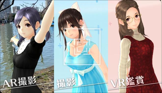 AR撮影、撮影、VR鑑賞