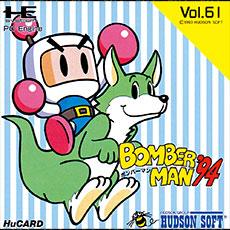 ボンバーマン'94