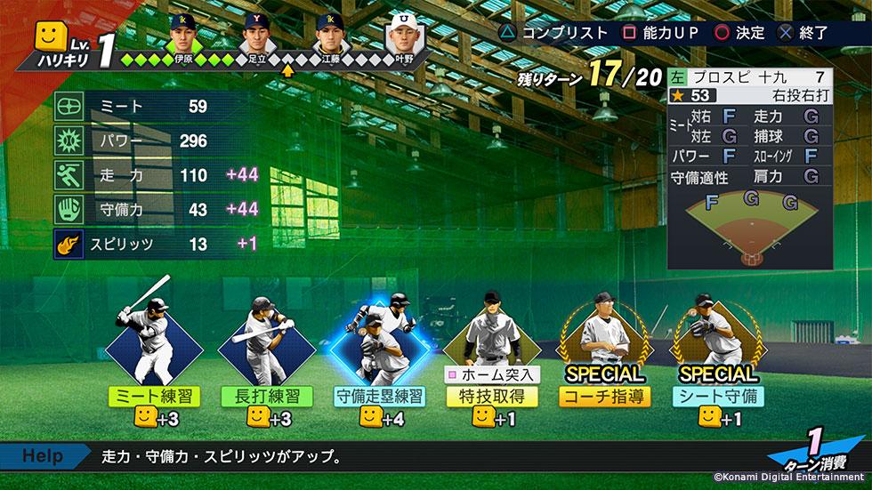プロ野球スピリッツ2019 ゲーム画像