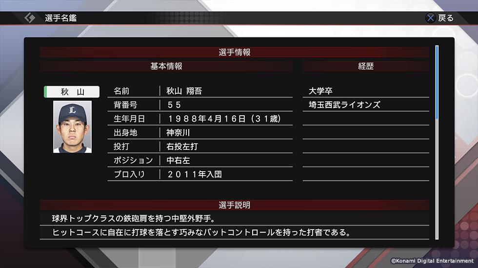 選手 プロスピ 2019 オリジナル