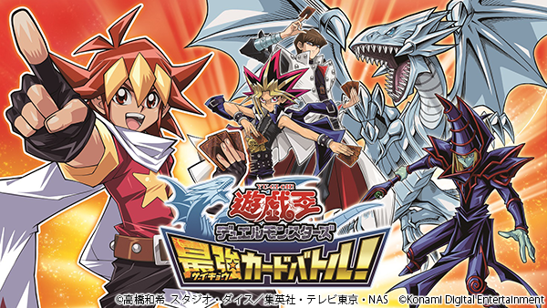 New Yu Gi Oh Versus Card Game Free to Download on Nintendo 3DS Yu