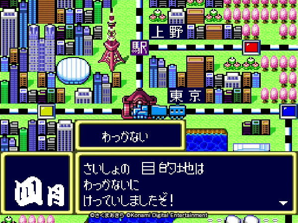『スーパー桃太郎電鉄II』