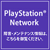 PlayStation(R) Network  障害・メンテナンス情報