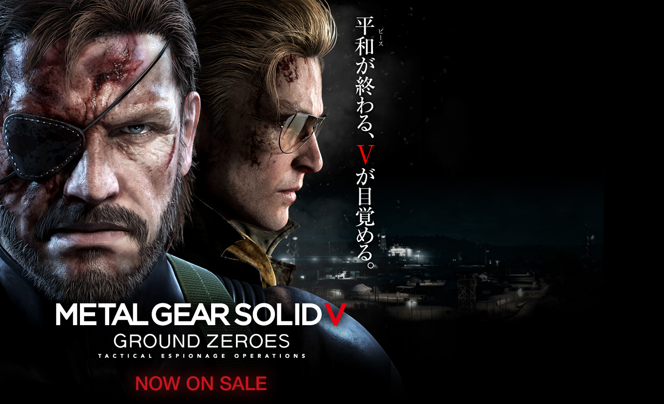 Metal Gear Solid V The Phantom Pain 公式webサイト