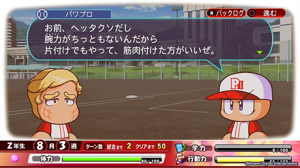 【PS4/PSVITA】実況パワフルプロ野球2018 Part3 ->画像>53枚