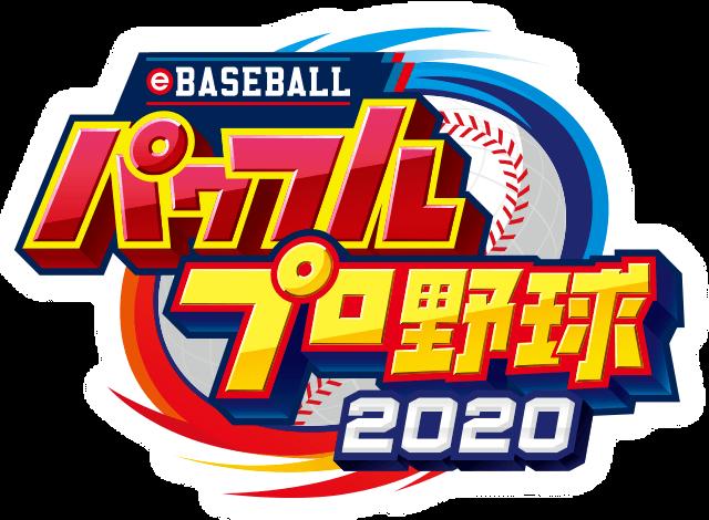 2020 スイッチ パワプロ