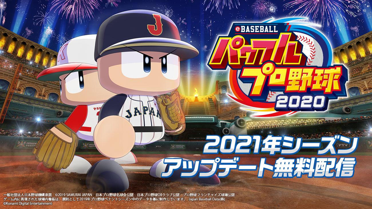 パワプロ 2020|eBASEBALLパワフルプロ野球2020公式サイト|KONAMI