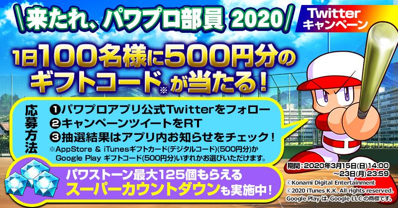google play キャンペーン 2020