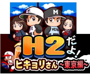 H2 パワプロ アプリ