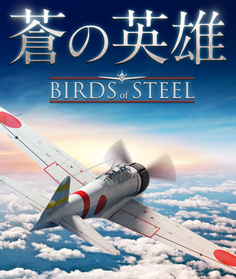 蒼の英雄 -Birds of Steel-
