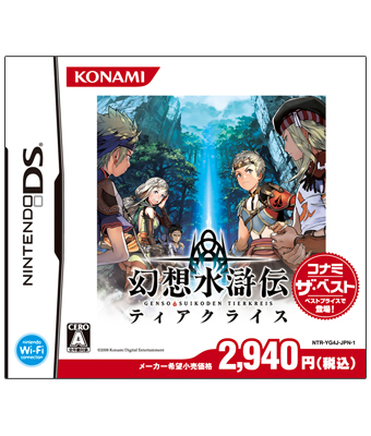 https://img.konami.com/products_master/jp_publish/tierkreis_ds_best/jp/ja/images/sub.jpg