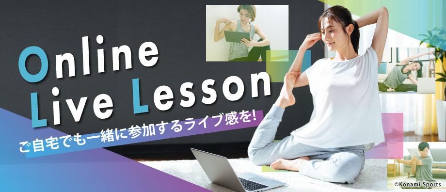 Online Live Lesson 一緒に参加するライブ感!!