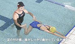 平泳ぎ の コツ