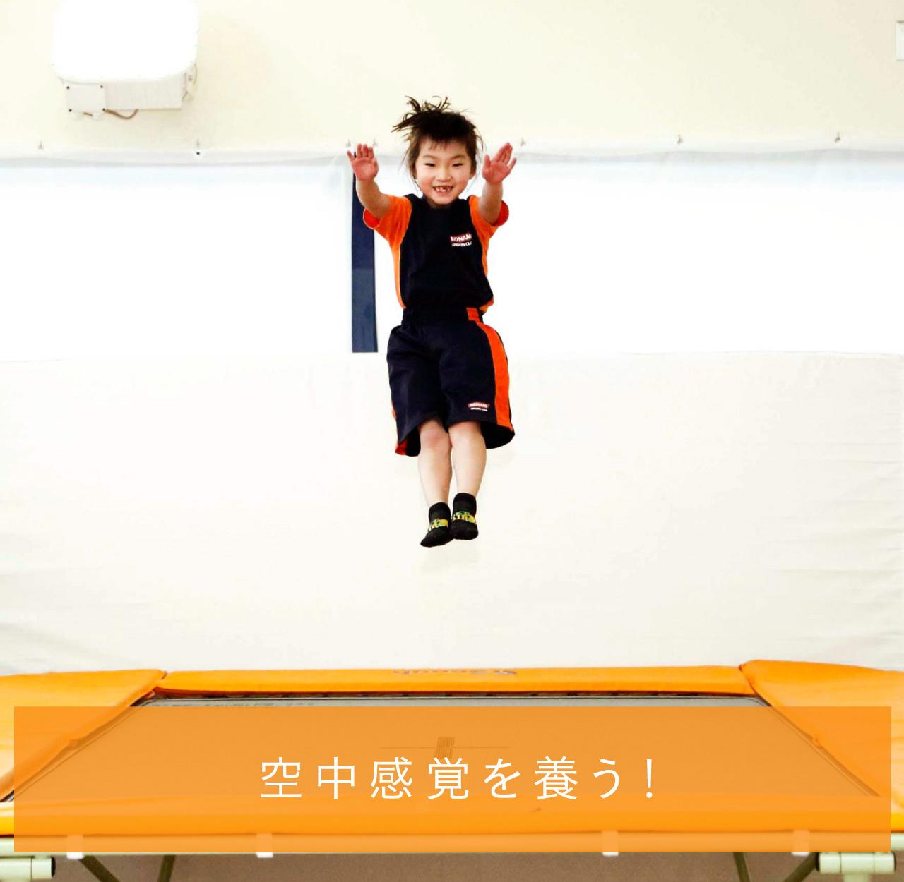 大和 コナミ 八木 スポーツ